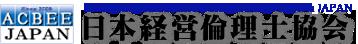 NPO法人 日本経営倫理士協会(ACBEE JAPAN)